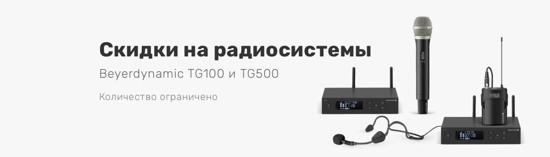 Акция - Скидка на Beyerdynamic TG100 и TG500