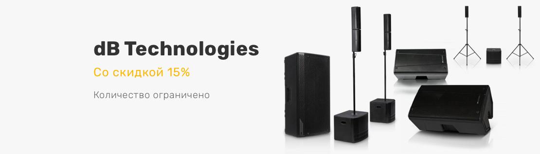 Скидка на dB Technologies